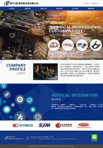 榮亦陞企業有限公司 響應式企業網站設計