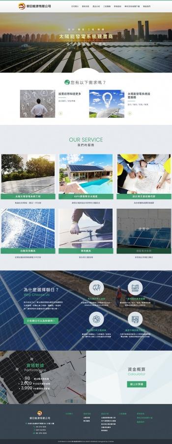 朝日能源有限公司 響應式企業網站設計