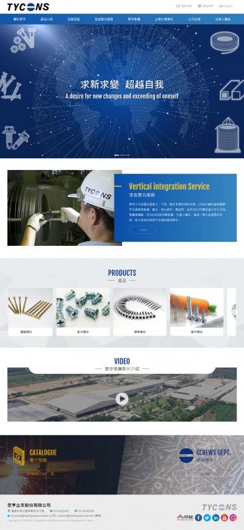 聚亨企業股份有限公司 響應式企業網站設計