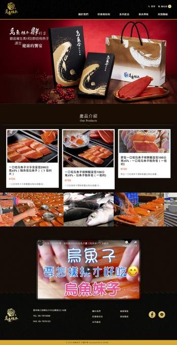 烏魚妹子 響應式購物網站設計