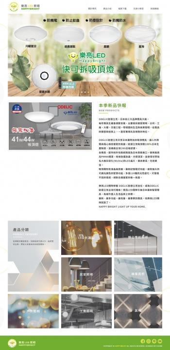 樂亮LED照明 響應式企業網站設計