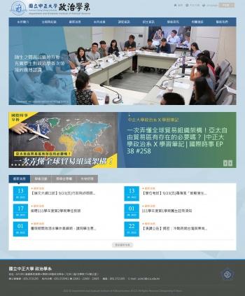 國立中正大學政治學系 大學系所RWD響應式網站設計