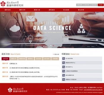 國立成功大學數據科學研究所 大學研究所RWD響應式網站設計