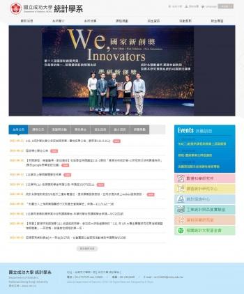國立成功大學統計學系 大學系所RWD響應式網站設計