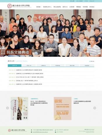 國立中正大學文學院 大學學院RWD響應式網站設計
