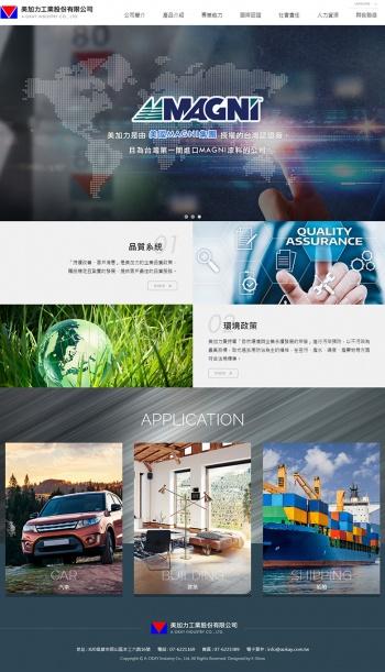 美加力工業股份有限公司 響應式企業網站設計