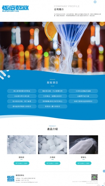 騰雲實業社 響應式企業網站設計