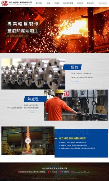 高立熱處理工業股份有限公司 RWD響應式網頁設計