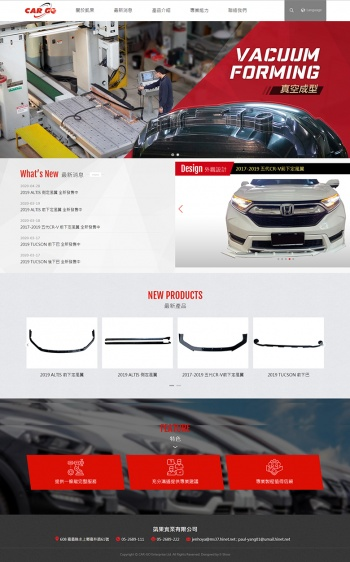 凱果實業有限公司 RWD響應式網頁設計
