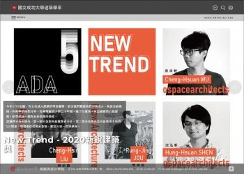 國立成功大學建築學系 大學系所RWD響應式網站設計