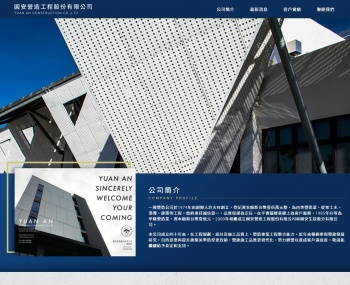 圓安營造工程股份有限公司