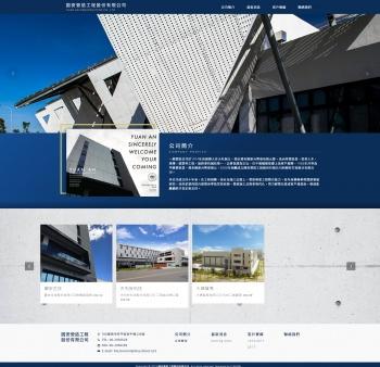 圓安營造工程股份有限公司 RWD響應式網頁設計