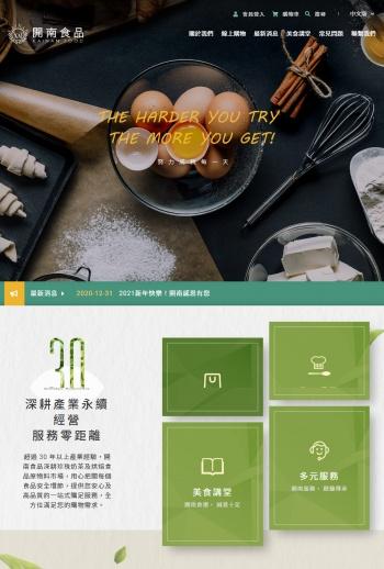 開南食品有限公司 響應式RWD網站設計