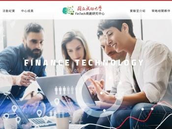 國立成功大學-FinTech商創研究中心