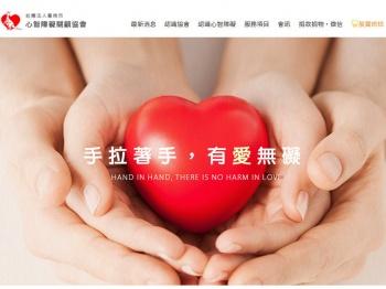 社團法人臺南市心智障礙關顧協會