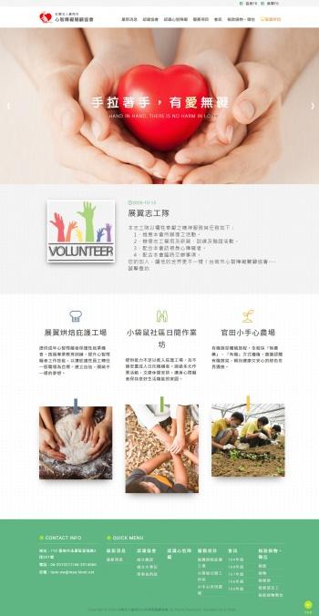 社團法人臺南市心智障礙關顧協會 響應式RWD網站設計