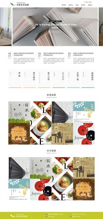 臺南市政府出版品資訊網 政府機關響應式網站設計