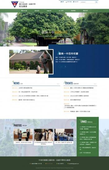 臺南第一高級中學校友總會