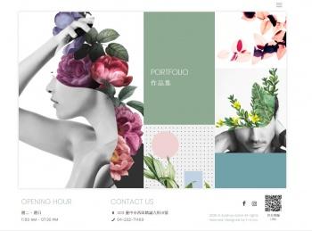 植說 salon 響應式網站設計