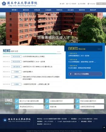 國立中正大學法學院 大學系所RWD響應式網站設計