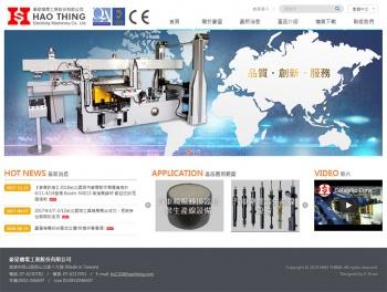 豪星機電工業股份有限公司 企業網站設計