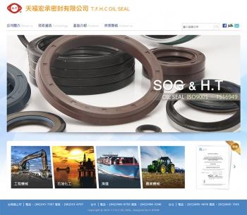 天福宏承密封有限公司 企業網站設計