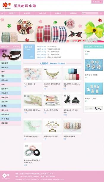 和風材料小舖 手作材料購物網站設計