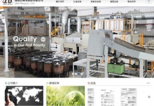 瑞達信興業股份有限公司 企業響應式網站設計