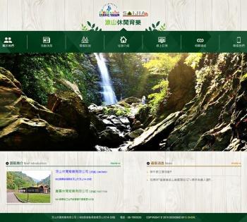 涼山休閒育樂有限公司 休閒遊樂區網站設計