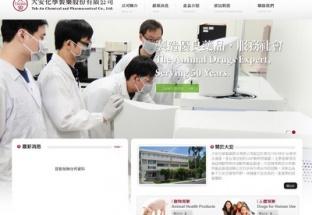大安化學製藥股份有限公司 企業網站設計