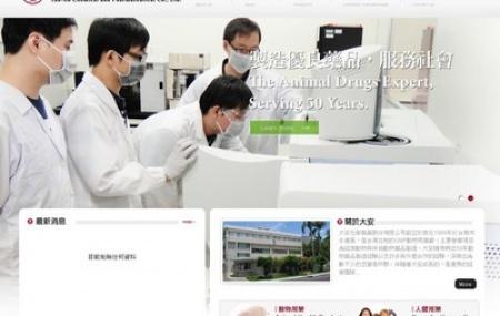 大安化學製藥股份有限公司