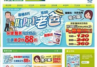 勝霖藥品股份有限公司 藥局網站設計