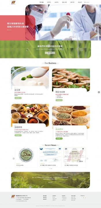 麗豐實業股份有限公司 企業網站設計