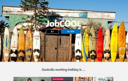 JobCOOL亞洲工作酷