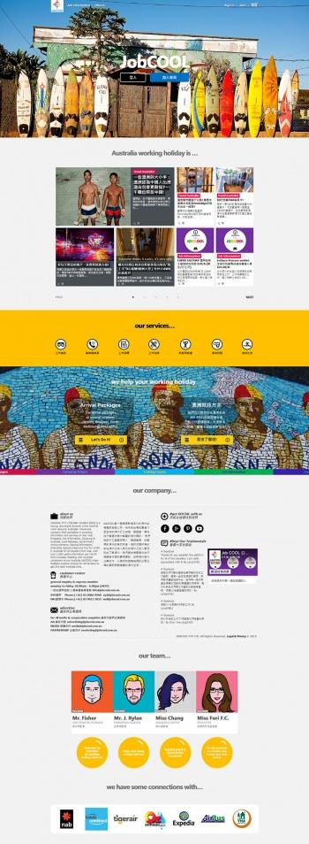 JobCOOL亞洲工作酷 澳洲打工留學網站設計