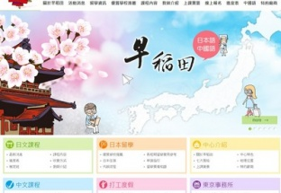 早稻田日本語 日語補習班網站設計