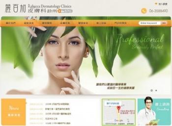 麗百加皮膚科診所
