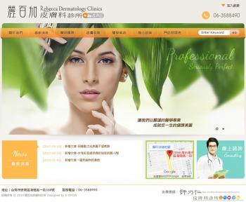 麗百加皮膚科診所 皮膚科診所網站設計