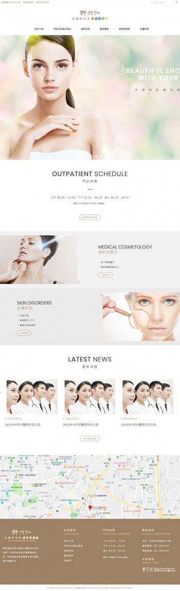 許乃仁皮膚科診所 皮膚科診所網站設計