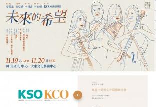 高雄市愛樂文化藝術基金會 政府機關網站設計