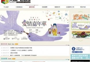 文創PLUS臺南創意中心 政府機關網站設計