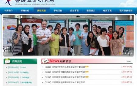 臺北護理健康大學