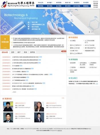 成功大學化學工程學系 學校系所網站設計