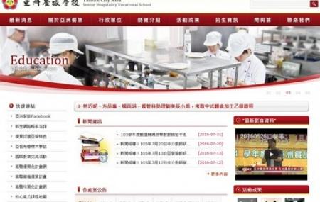 亞洲餐旅學校