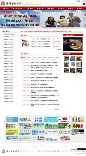 亞洲餐旅學校 學校網站設計