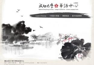 成大華語中心