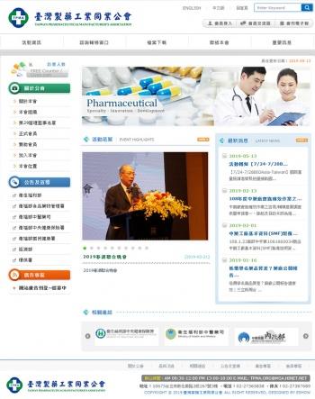 臺灣製藥工業同業公會 公會機關網站設計