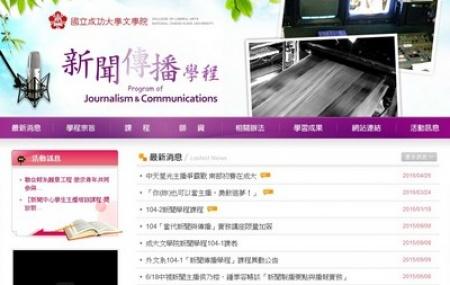 成功大學新聞傳播學程