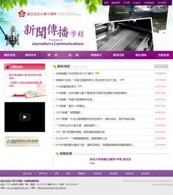 成功大學新聞傳播學程 學校學程網站設計