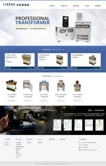 利能電機廠 響應式網站設計,網頁設計專案,網站設計